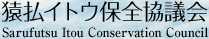 Sarufutsu Itou Conservation Council